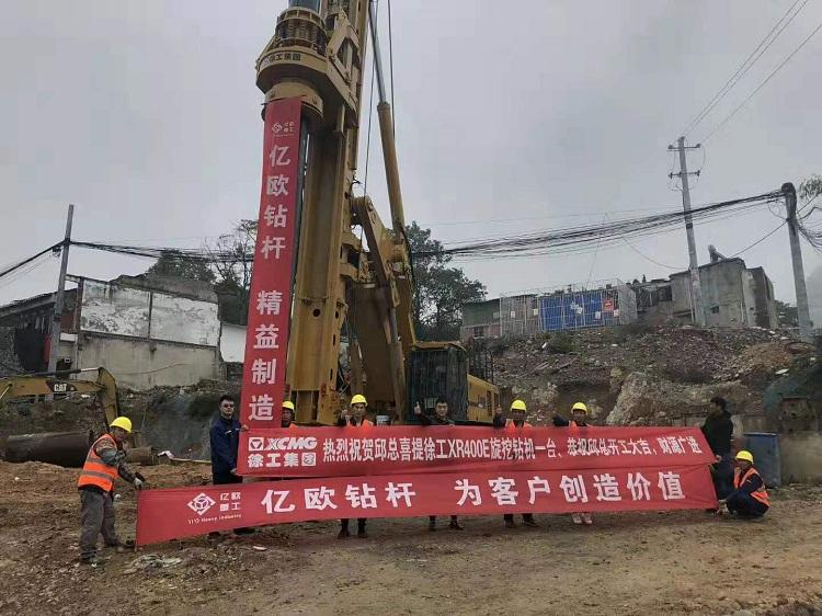 贵州工地    亿欧首页bob配套徐工XR400E钻机